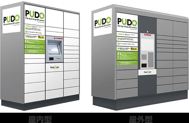 PUDOのイメージ図