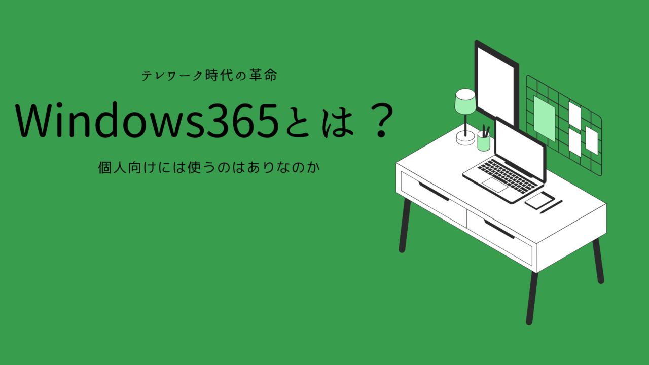 about-windows-365