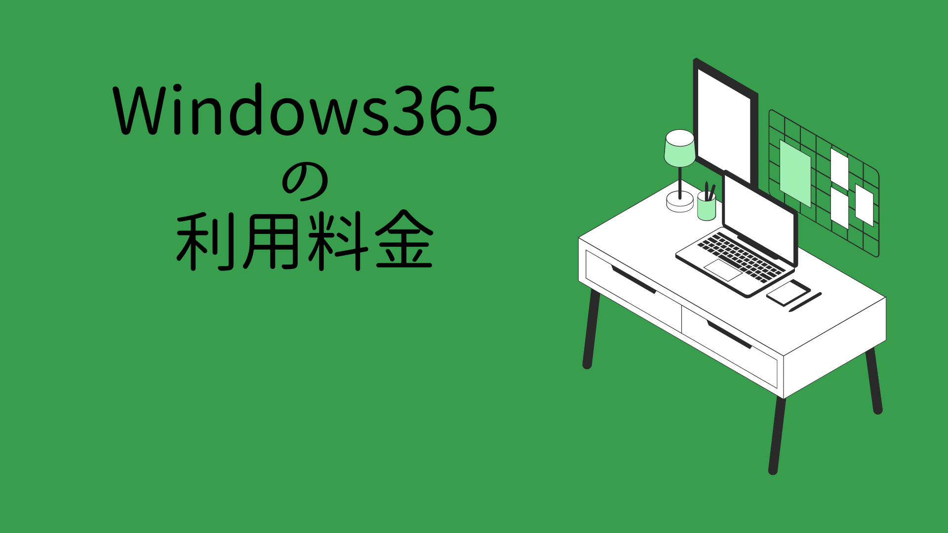about-windows-365-3