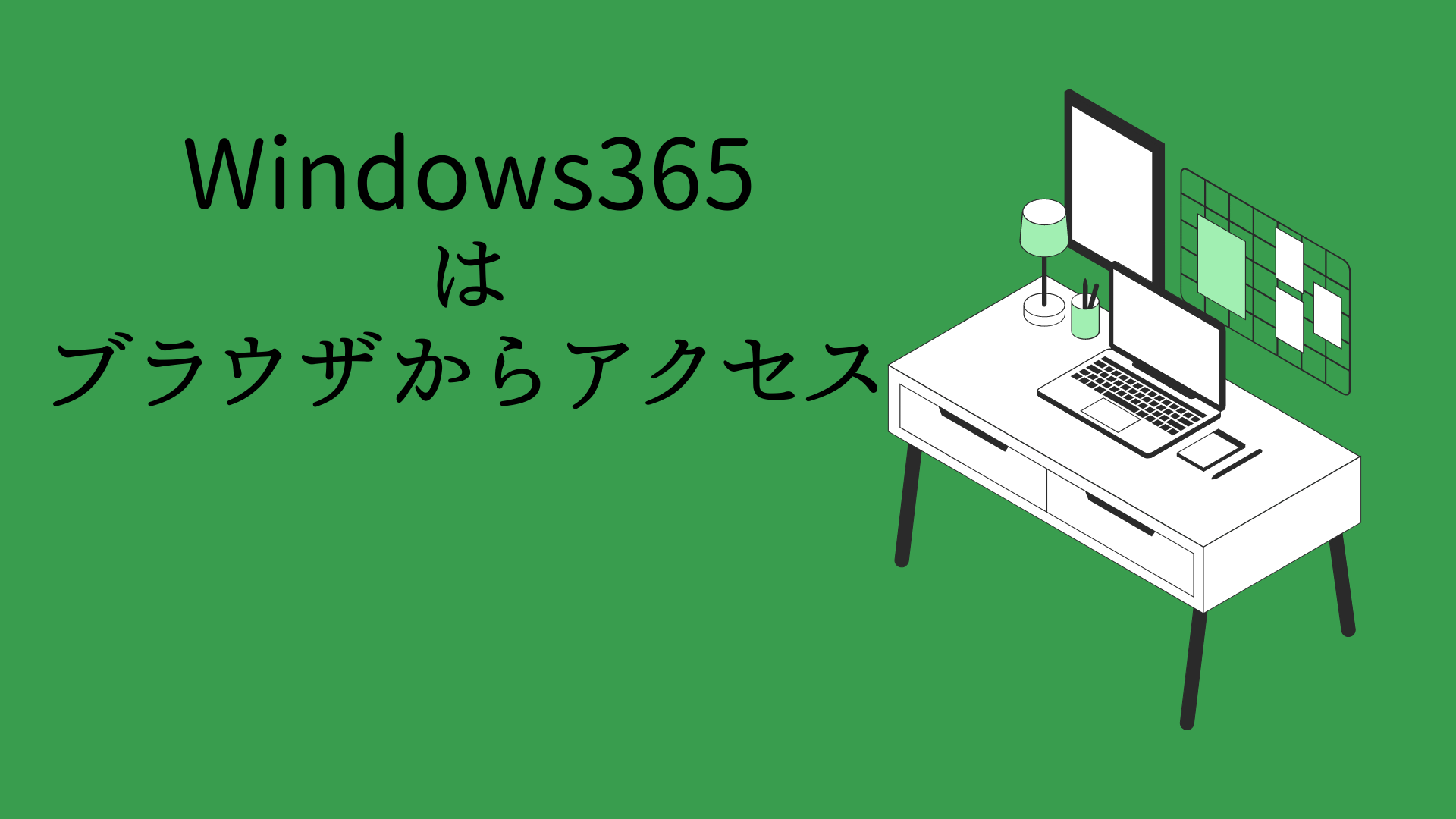 about-windows-365-4