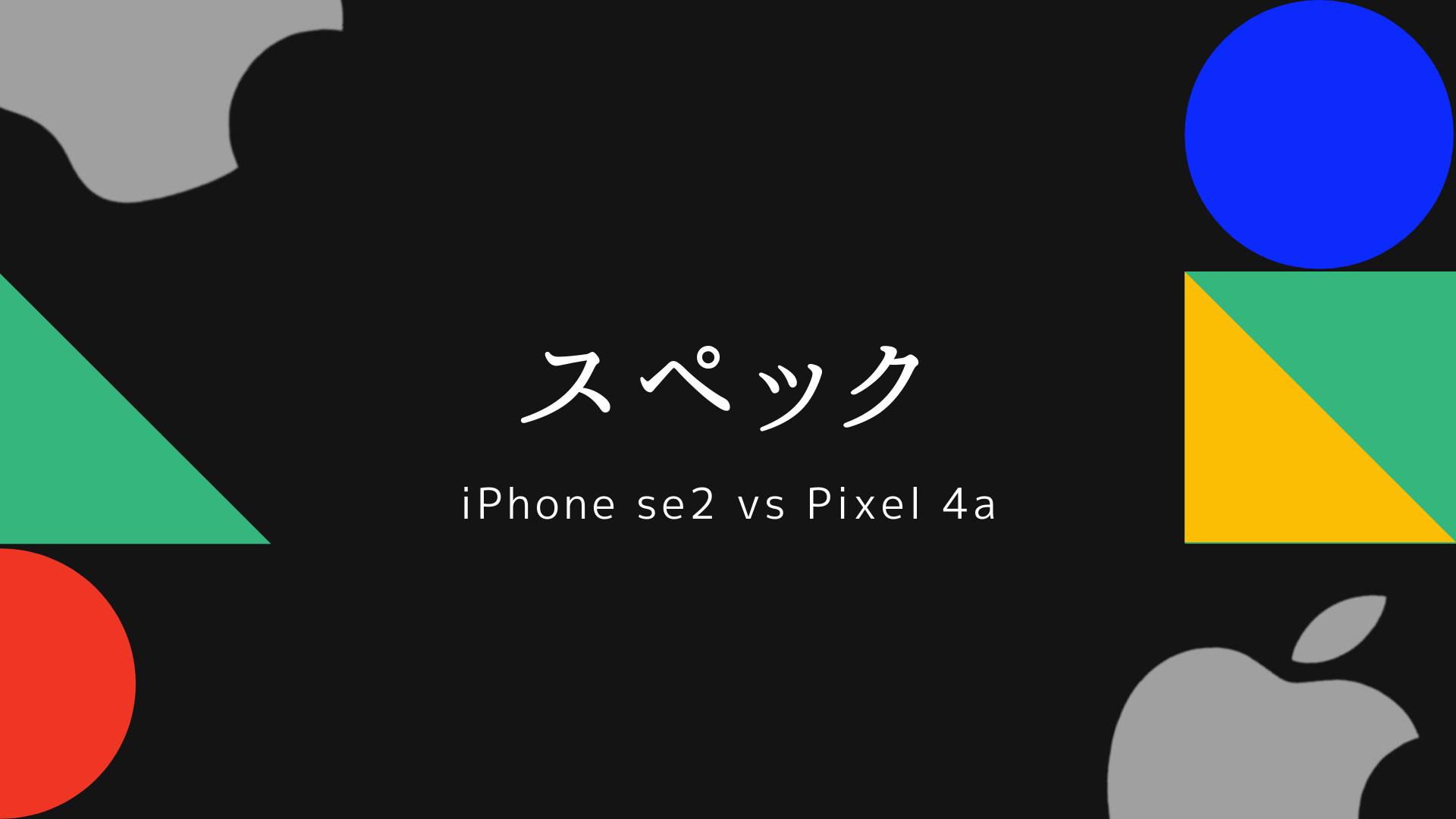 iphonese2-vs-pixel4a-3