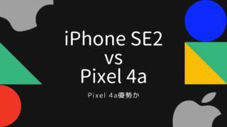 iphonese2-vs-pixel4a