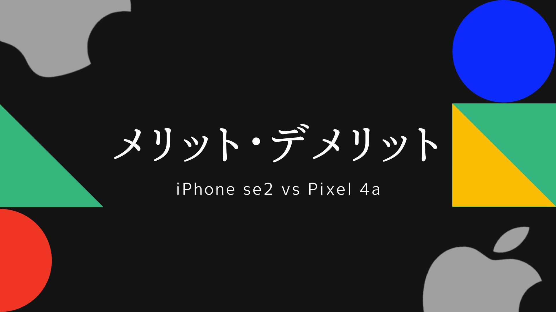 iphonese2-vs-pixel4a-4