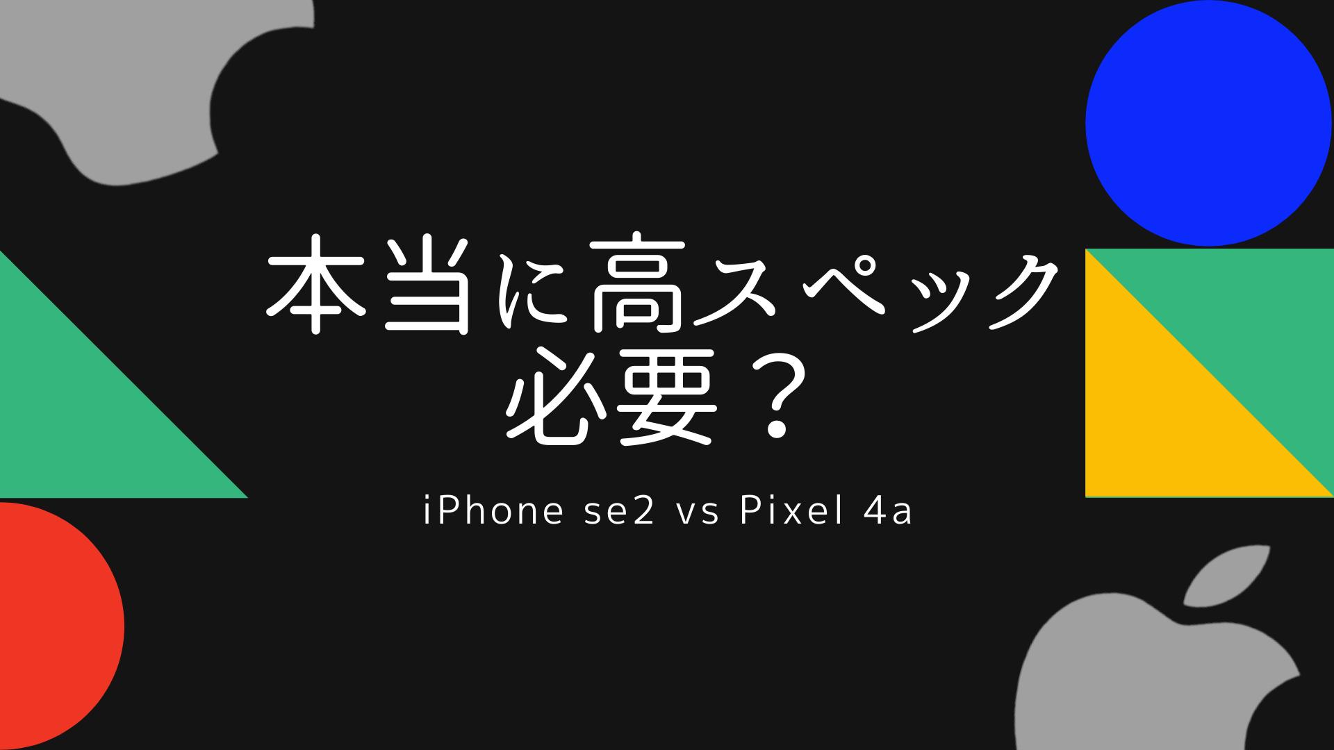 iphonese2-vs-pixel4a-5