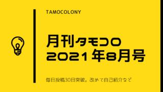 tamocolony-202108