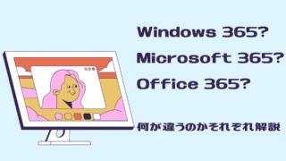 windows-microsoft-office-365